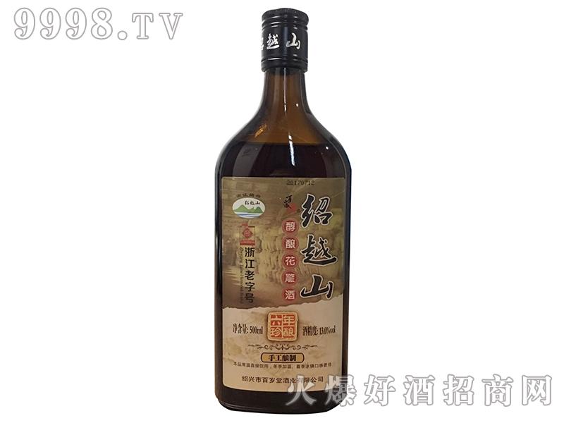 绍越山醇酿花雕酒六年珍酿