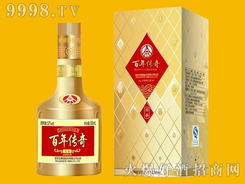 五粮液百年传奇酒(佳品)
