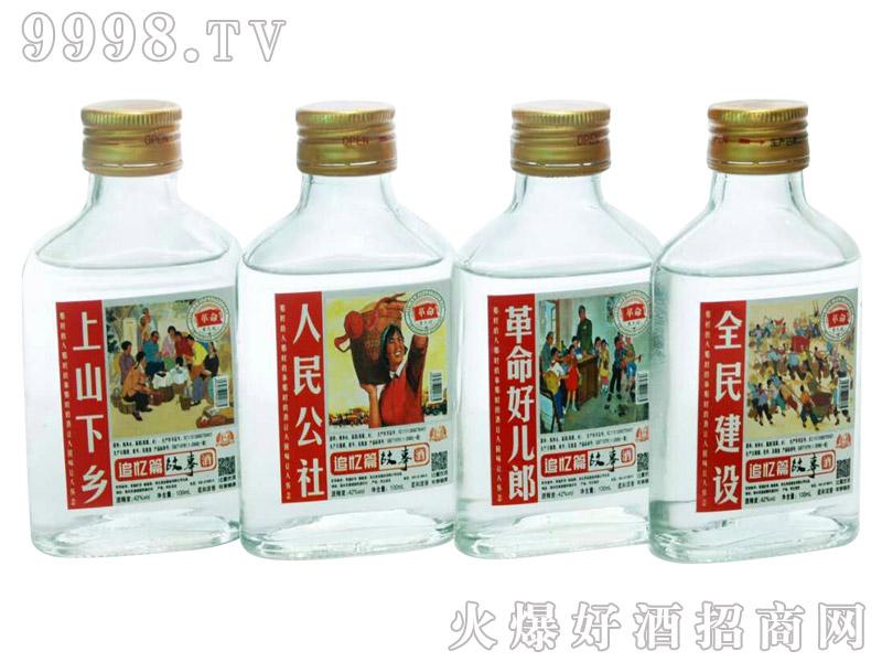 京久旺追忆篇故事小酒