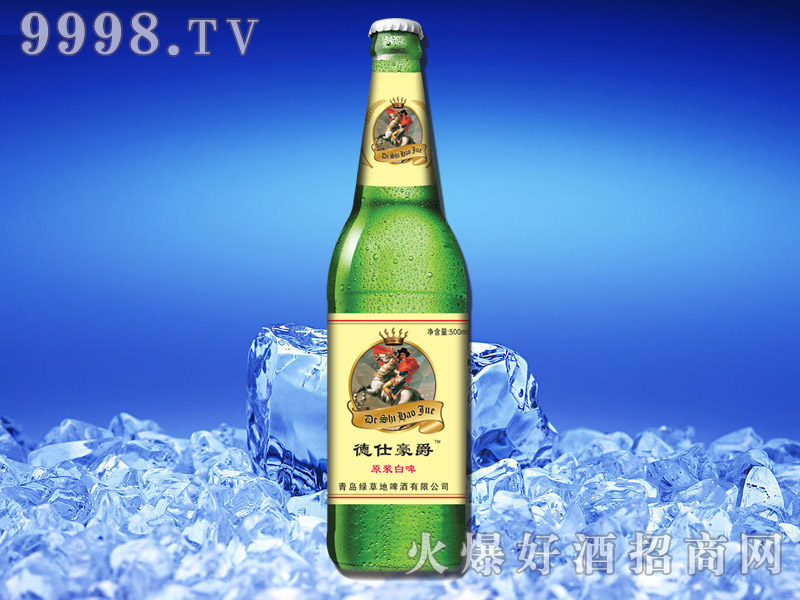 德仕豪爵原浆啤酒500ml(绿瓶)