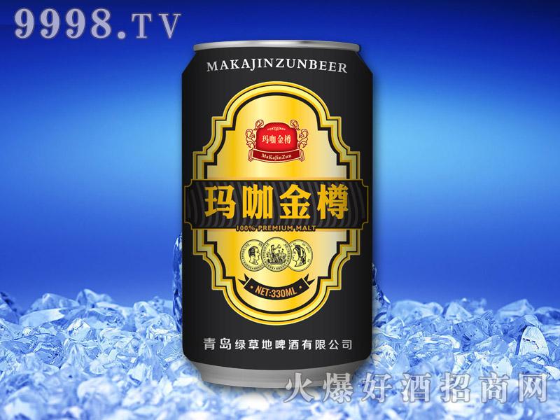 330ML*24玛咖金樽啤酒-啤酒招商信息