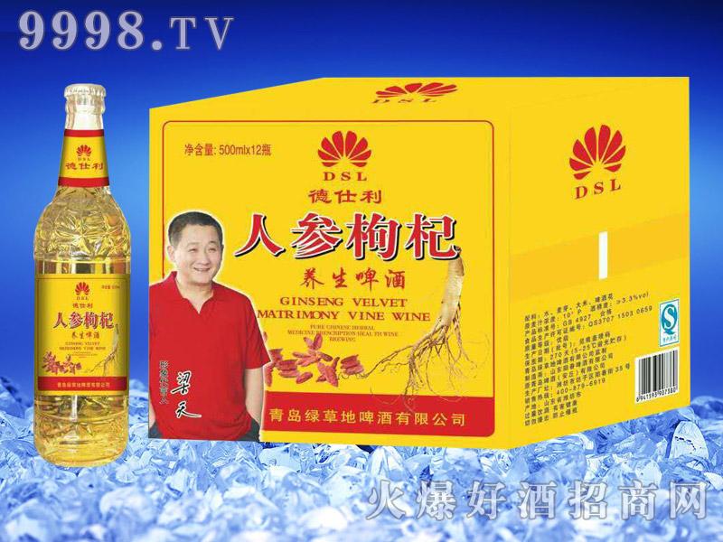 德仕利人参枸杞养生啤酒500ml×12瓶