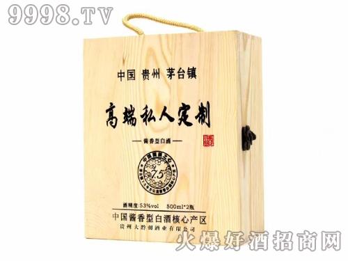 贵州茅台高端私人定制酒
