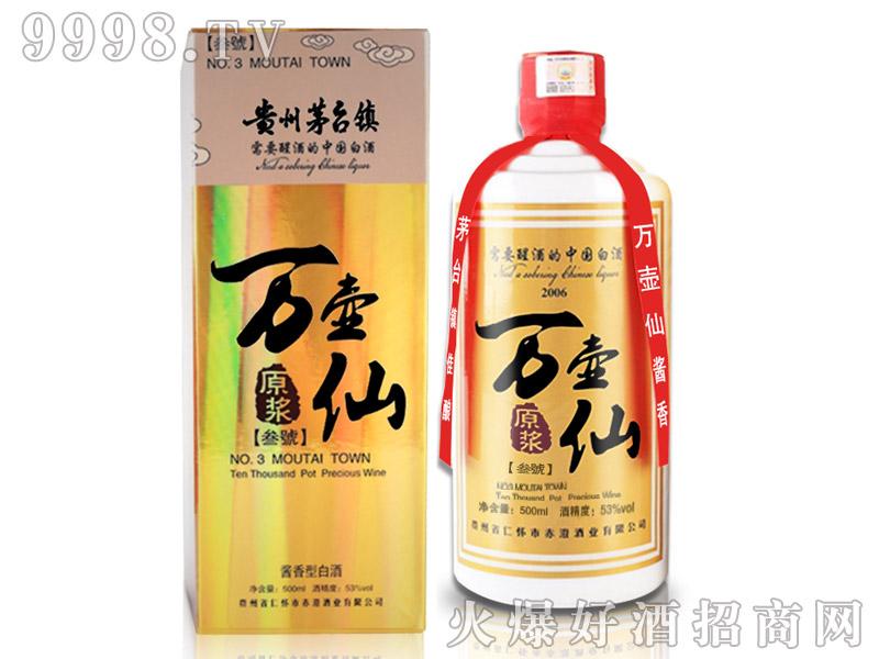 万壶仙-叁号(原浆)酒盒装