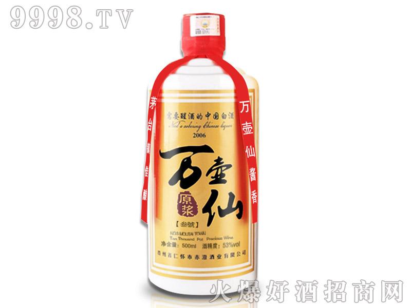 万壶仙-叁号(原浆)酒