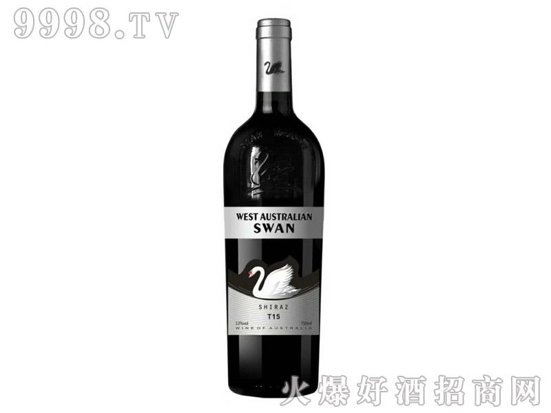 西澳・天鹅干红葡萄酒T15