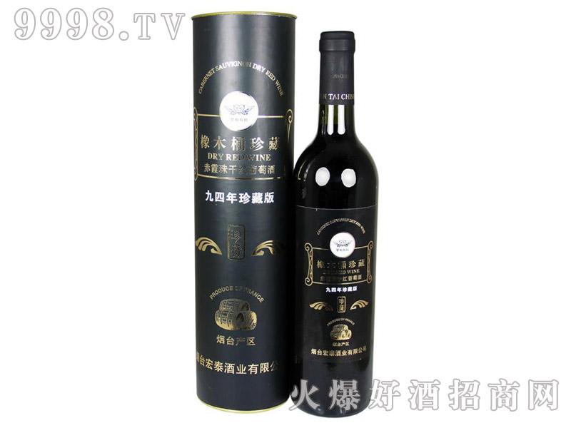 梦柏庄园橡木桶珍藏干红葡萄酒