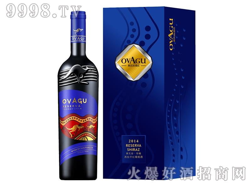 奥瓦谷・珍藏西拉干红葡萄酒