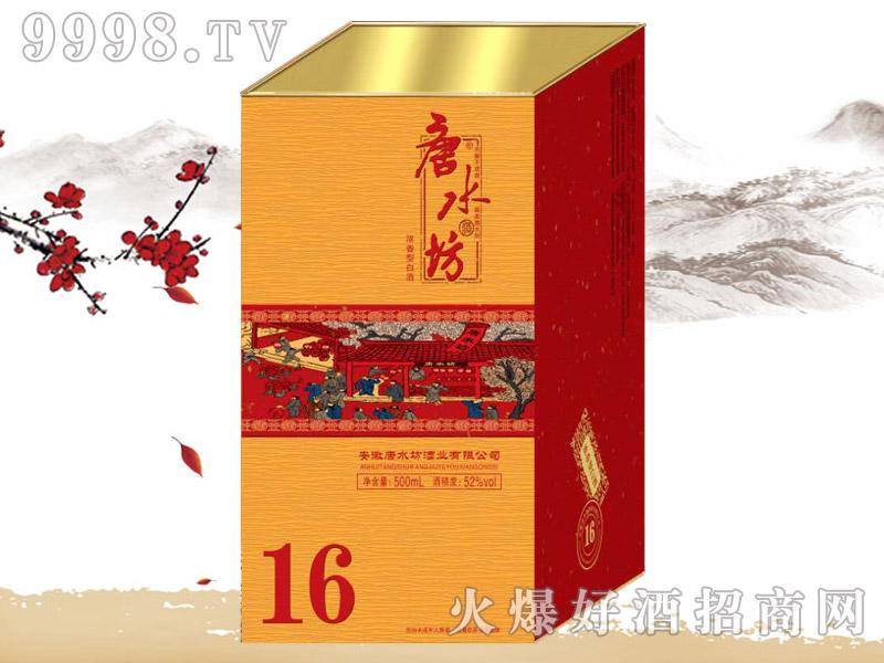 唐水坊酒16