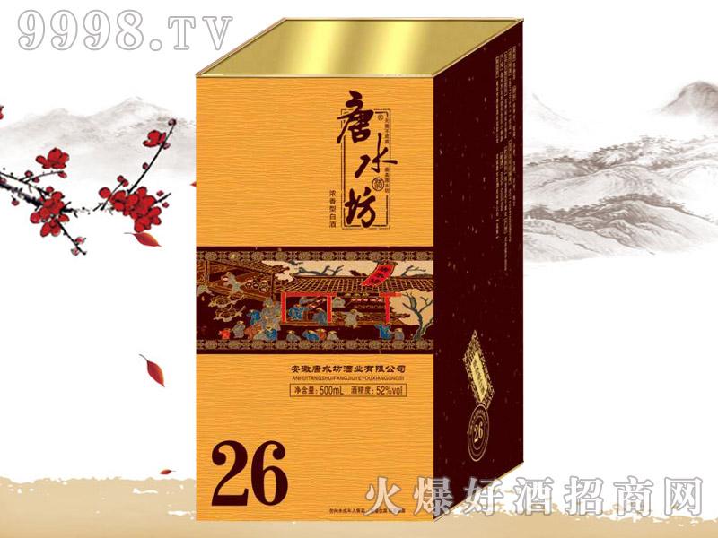 唐水坊酒26
