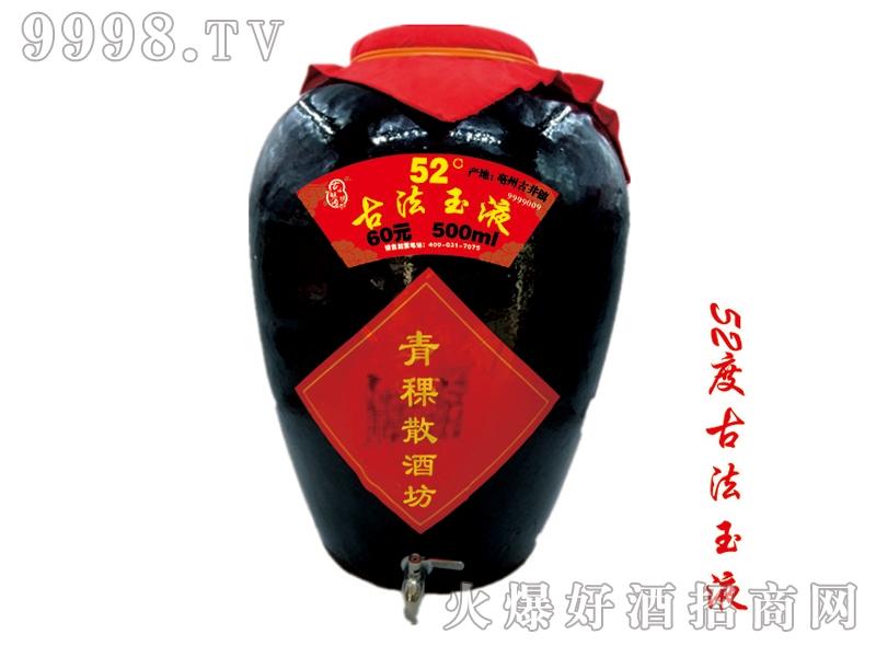 青稞散酒坊52度古法玉液
