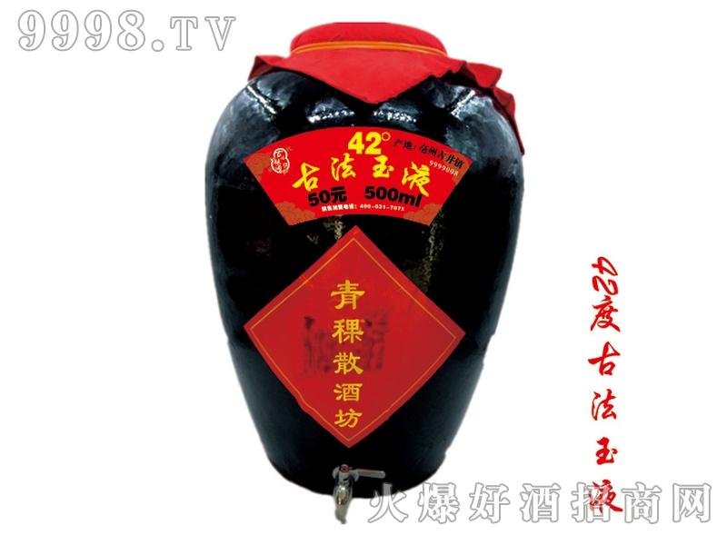 青稞散酒坊42度古法玉液