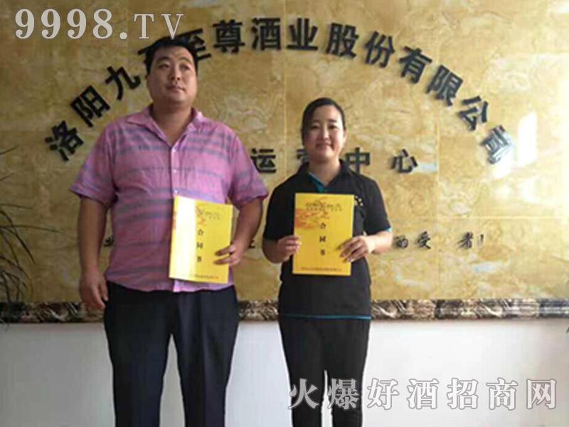 荣登九五至尊酒业务经理朱倩与河南省周口市叶总