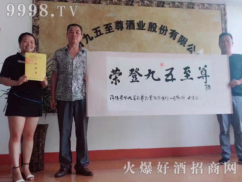 荣登九五至尊酒业务经理张晓风与江西省宜春市万载县曹总、汪总