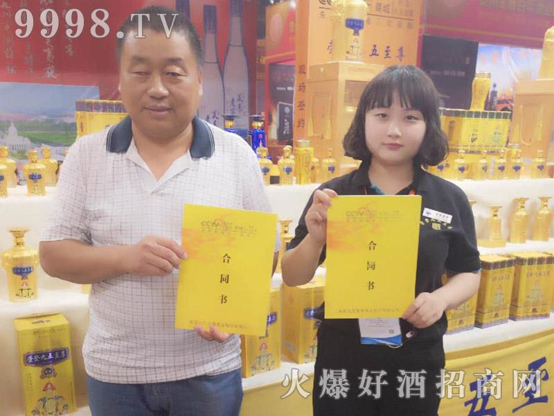 荣登九五至尊酒业务经理张程璐与河南省濮阳市濮阳县张总