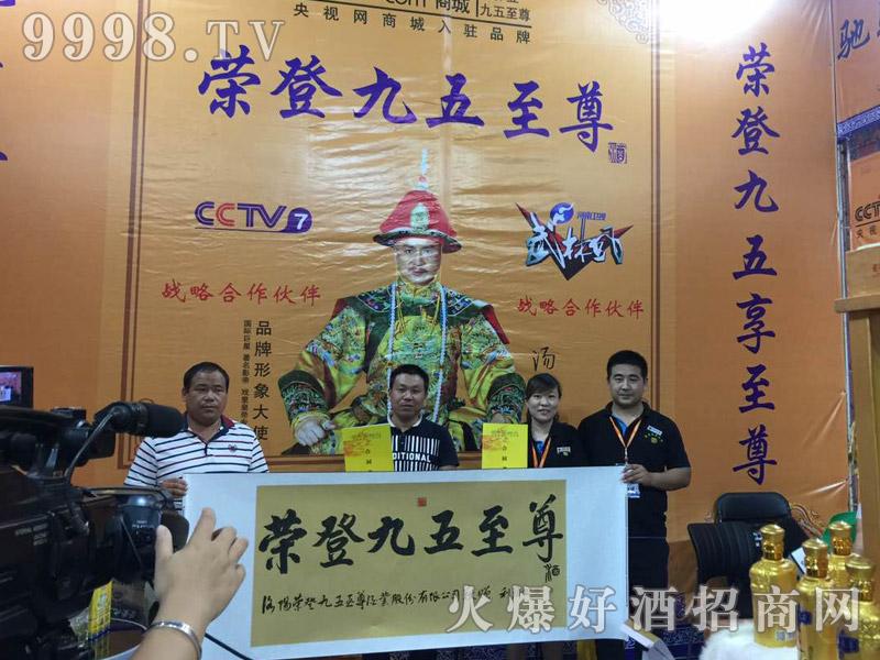 荣登九五至尊酒业务经理姚丽萍与河南省周口市郸城县王总