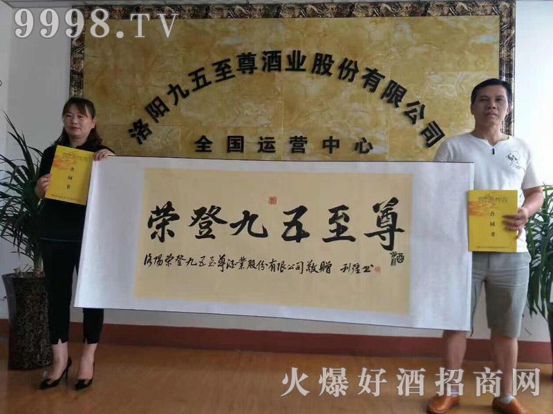 荣登九五至尊酒业务经理赵晓燕与江西省赣州市地区吴总