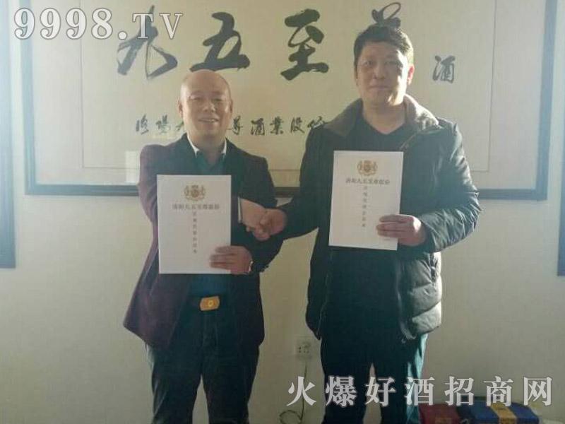 荣登九五至尊酒董事长刘总与河南省开封市尉氏县王总