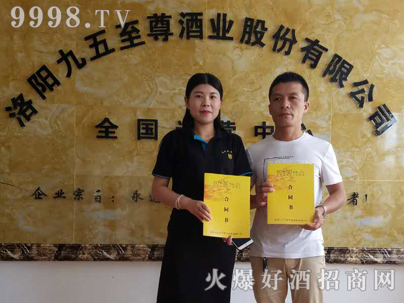 荣登九五至尊酒业务经理王菲与四川省资阳市安岳县魏总