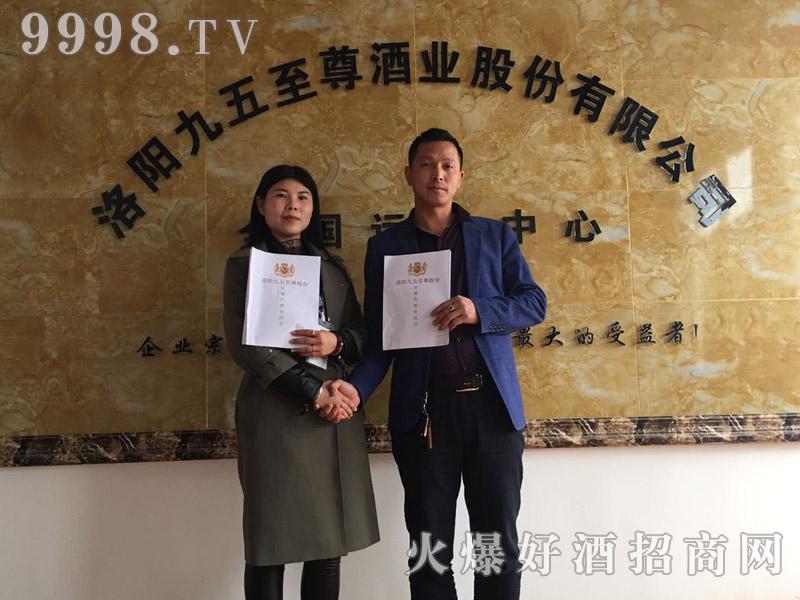 荣登九五至尊酒业务经理王菲与湖北省十堰市张总