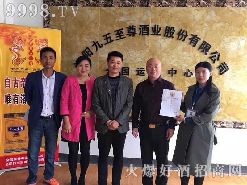 荣登九五至尊酒业务经理王菲与河南省信阳市息县官总