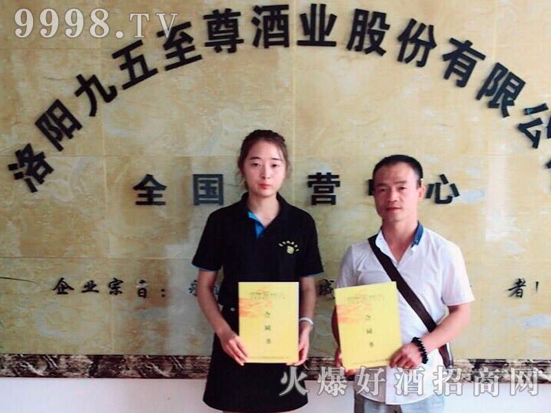 荣登九五至尊酒业务经理王丹丹与湖南岳阳闾总