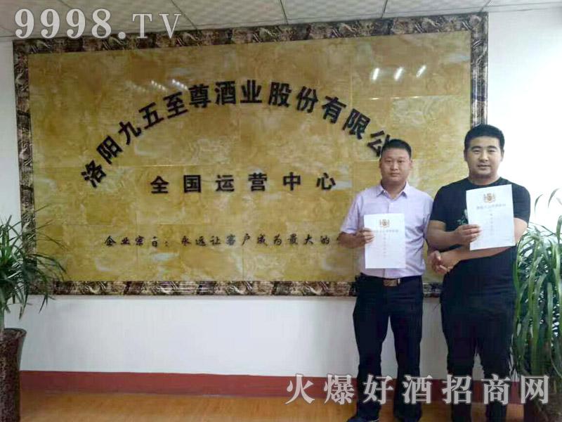 荣登九五至尊酒业务经理史亮武与江西赣州市于都县陈总