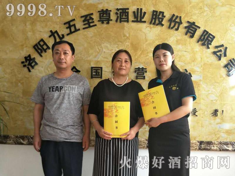 荣登九五至尊酒业务经理王菲与河南省许昌市襄城县张总