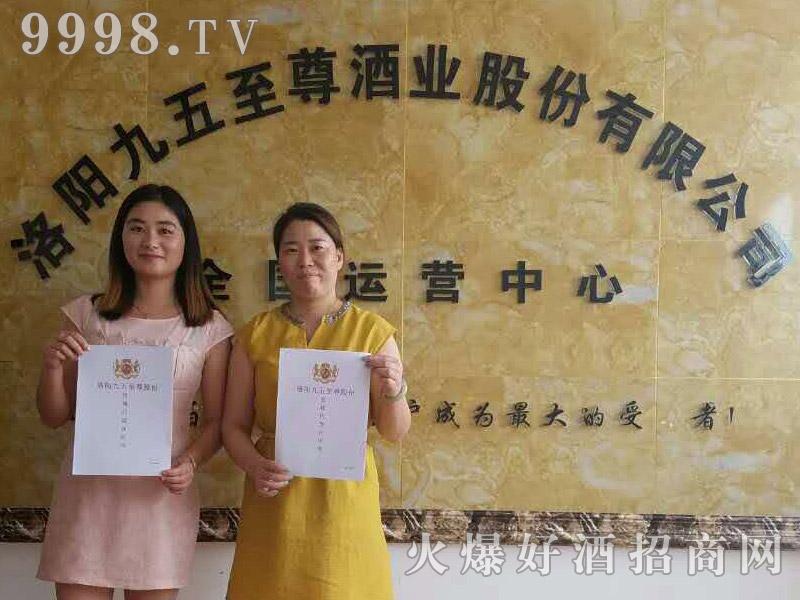 荣登九五至尊酒业务经理邓艳丽与湖南常德市区裴总