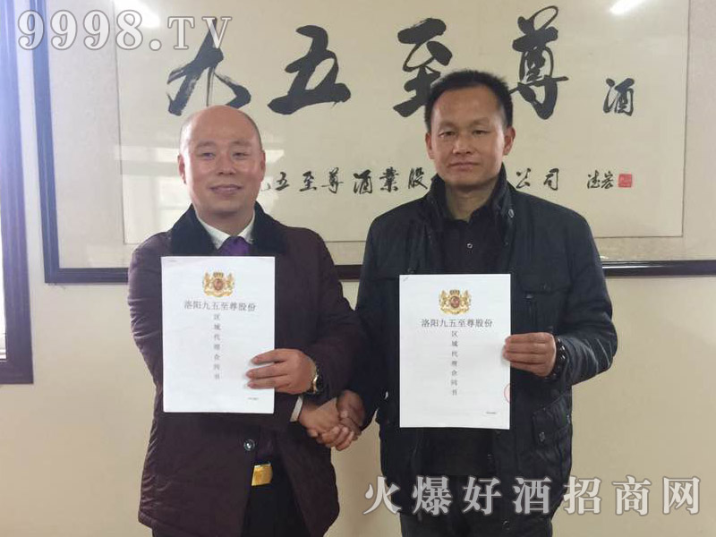荣登九五至尊酒董事长刘总与河南省信阳市杨总