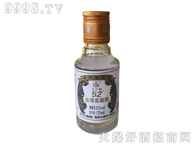 台湾高粱酒52度125ml