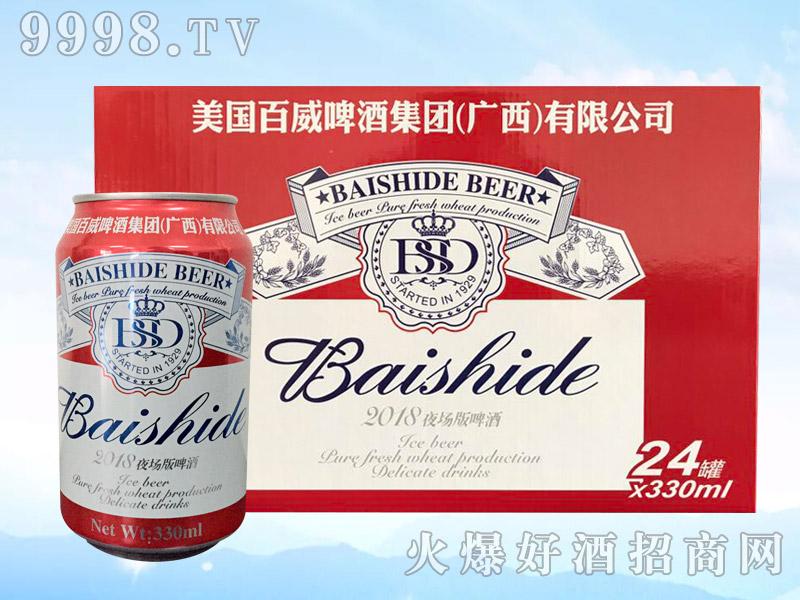 美国baishide啤酒330mlx24罐