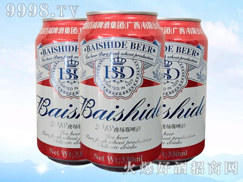 美国baishide啤酒330ml-啤酒招商信息