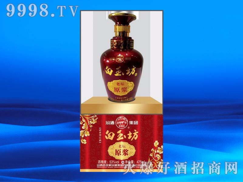 白玉坊酒老坛原浆(红)