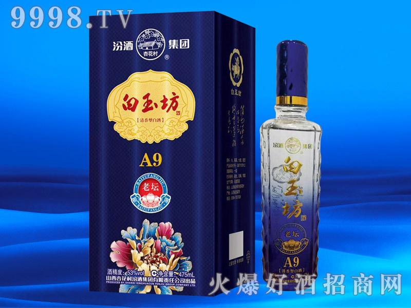 白玉坊酒老坛A9(蓝)