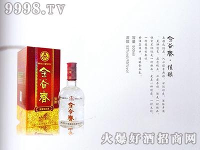 金谷春酒佳酿