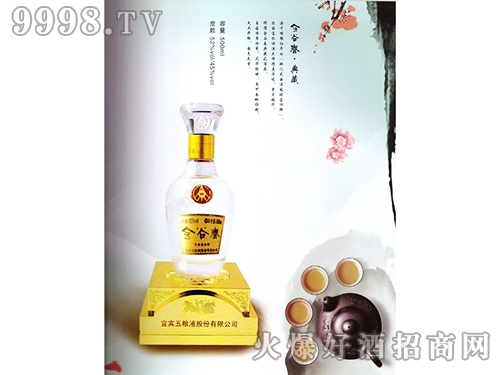 金谷春酒典藏