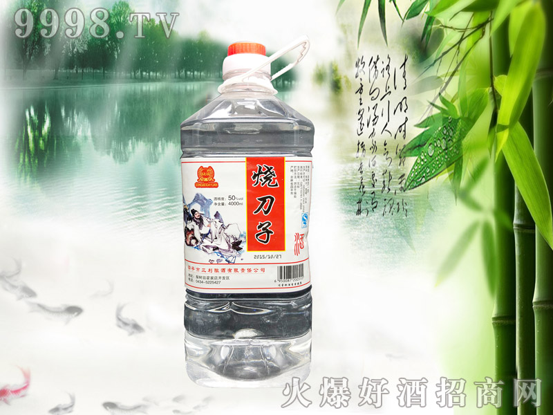 三利烧刀子酒4L