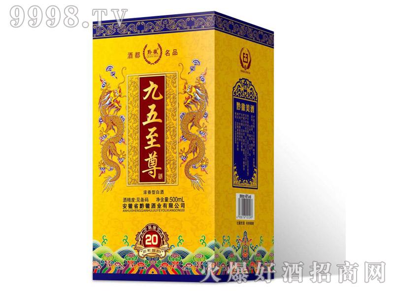 黔徽九五至尊酒20-白酒招商信息