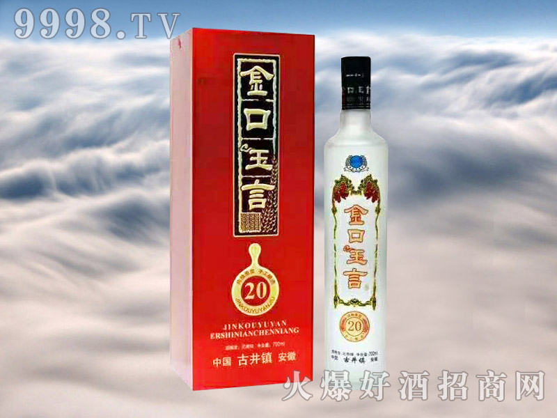 金口玉言酒20
