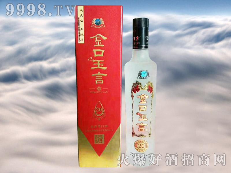 金口玉言酒纯粮原浆20-金口玉言酒火爆招商