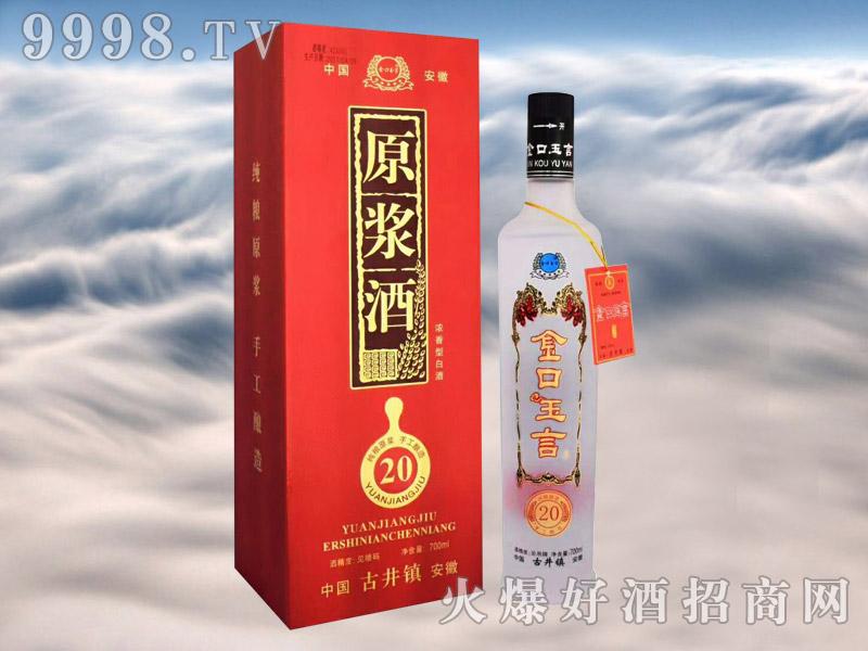 金口玉言原浆酒20 700ml