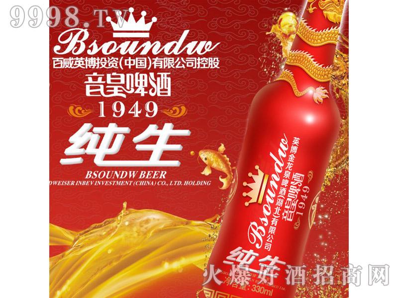 百威英博・音皇啤酒1949(新包装)