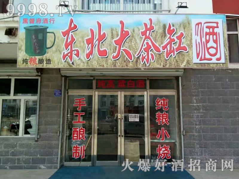 东北大茶缸酒专卖店-白酒招商信息