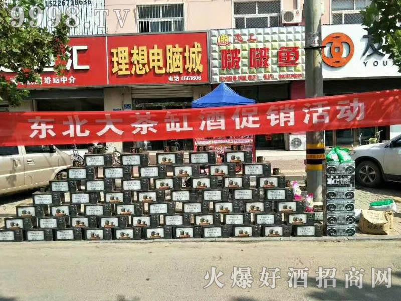 东北大茶缸酒促销活动-白酒招商信息