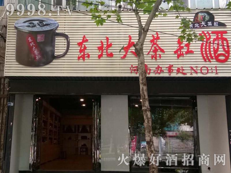 东北大茶缸酒办事处-白酒招商信息