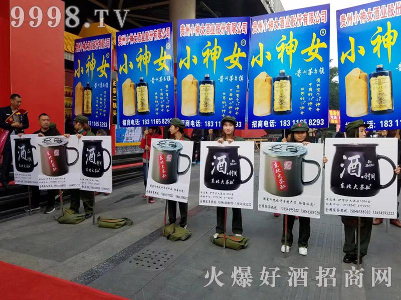 东北大茶缸酒展会宣传队伍-白酒招商信息