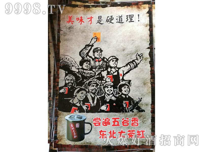东北大茶缸酒宣传海报-白酒招商信息