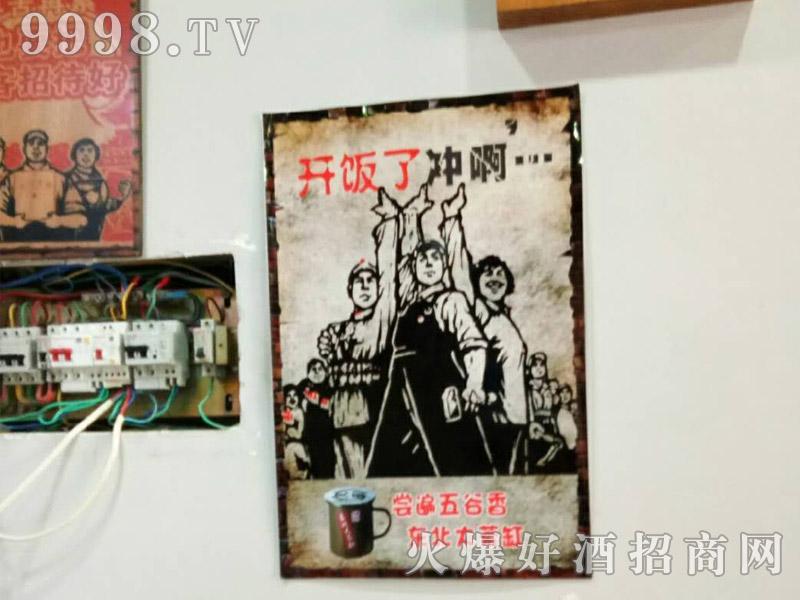 东北大茶缸酒海报宣传-白酒招商信息