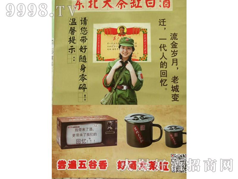 东北大茶缸酒海报-白酒招商信息